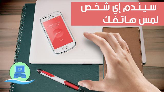 تعرف على هذا التطبيق الذي سيقوم بإصدار إنذار صوتي مزعج عند لمس أو تحريك هاتفك