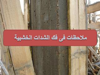 ملاحظات فى فك الشدات الخشبية