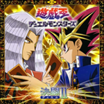 Yu-Gi-Oh! Duel Monsters - Original Soundtrack Duel 2
