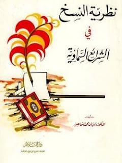 تحميل كتاب نظرية النسخ في الشرائع السماوية pdf - شعبان محمد إسماعيل