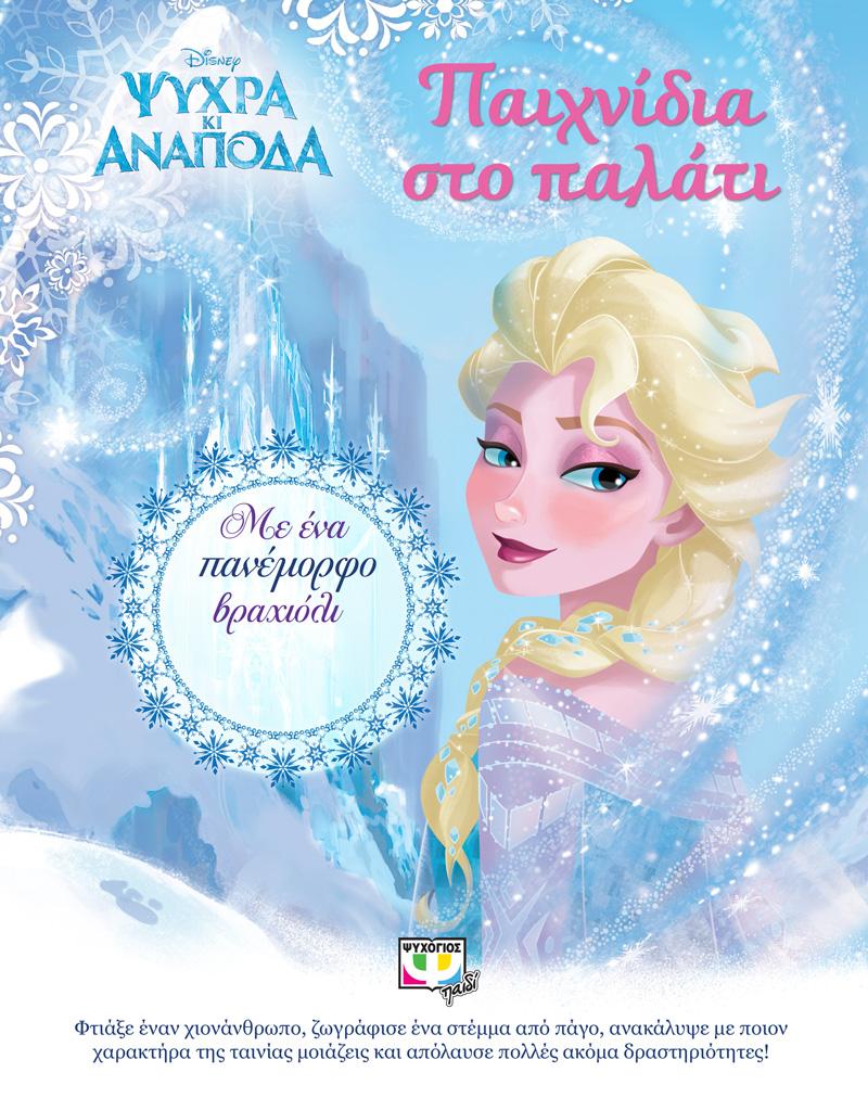 3  DISNEY ΨΥΧΡΑ ΚΙ ΑΝΑΠΟΔΑ  ΠΑΙΧΝΙΔΙΑ ΣΤΟ ΠΑΛΑΤΙ Κατηγορία   Αγαπημένοι  Ήρωες. Σειρά   Disney Frozen Ημ. Έκδοσης   21 04 2016 Σελίδες   48. Ηλικία    5-6 255d631902d