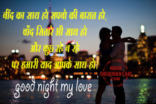 Romantic Good Night Quotes for Boyfriend Hindi