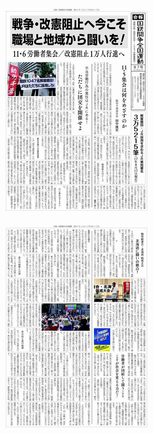 http://www.doro-chiba.org/z-undou/pdf/news_87.pdf