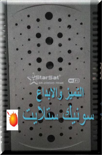 لا للاحتكار فلاشة اصلية star sat - 2080 prime-wifi