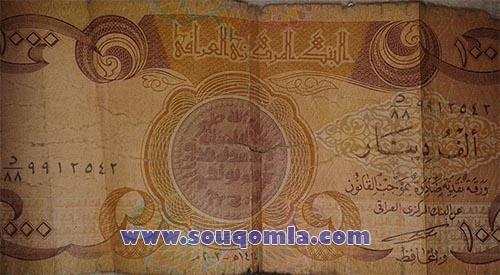 الف دينار عراقي