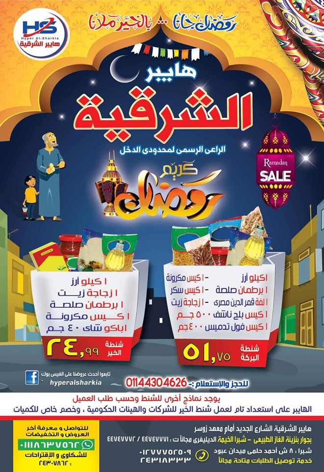 عروض كرتونة رمضان 2017 من هايبر الشرقية - شبرا الخيمة -