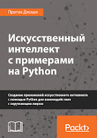 книга Пратика Джоши «Искусственный интеллект с примерами на Python» - читайте о книге в моем блоге