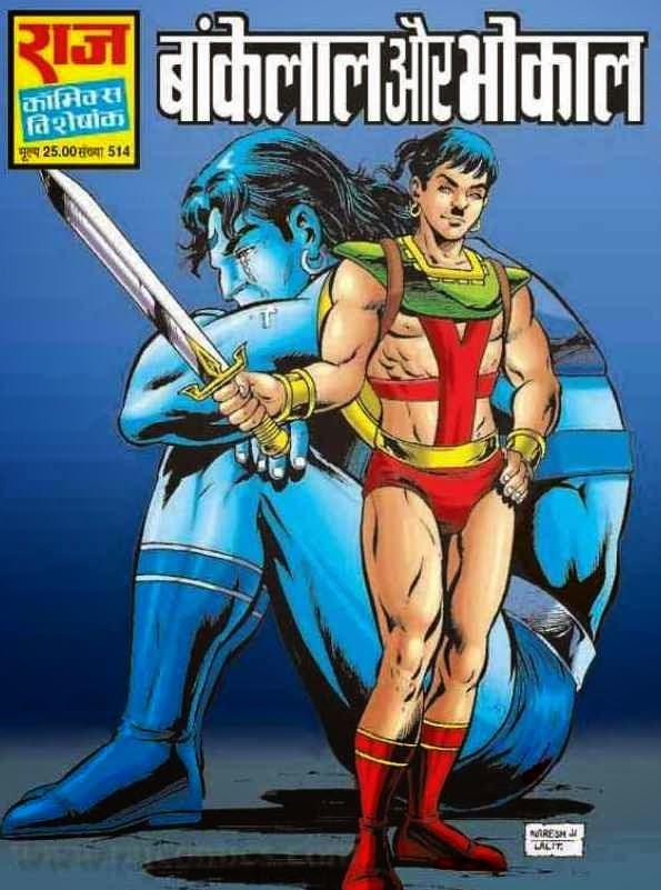 Bhokal comics