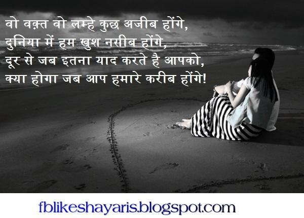 Pyaar Ka Izhaar Hindi Love Shayari Collection