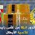 مولودية الجزائر2 - 1 النصر السعودي   المولودية في الدور الربع نهائي الكاس العربية