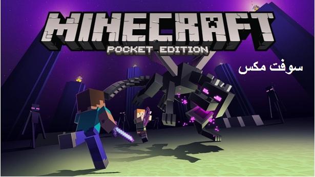 تحميل لعبة ماين كرافت من ميديا فاير للكمبيوتر والموبايل Download Minecraft free