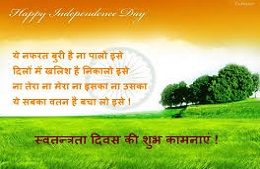 Happy Independence Day wishes and quotes in Hindi latest-2017