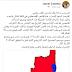"""DIPUTADO ARABE-ISRAELI LLAMA A """" PALESTINIZAR ISRAEL"""""""