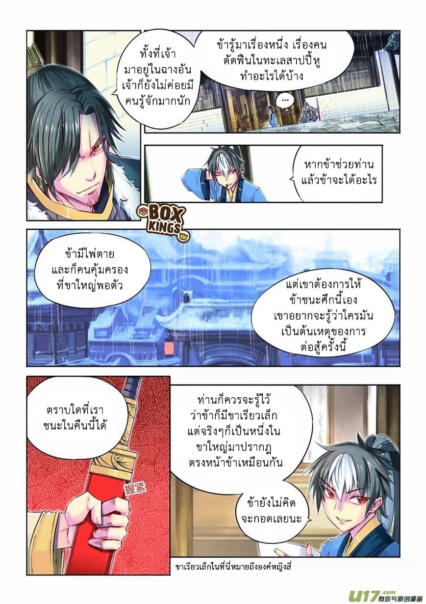 Jiang Ye ตอนที่ 12 หน้า 4