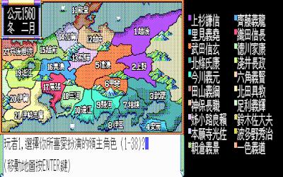【Dos】信長之野望2:全國版,KOEI經典日本戰國策略遊戲!
