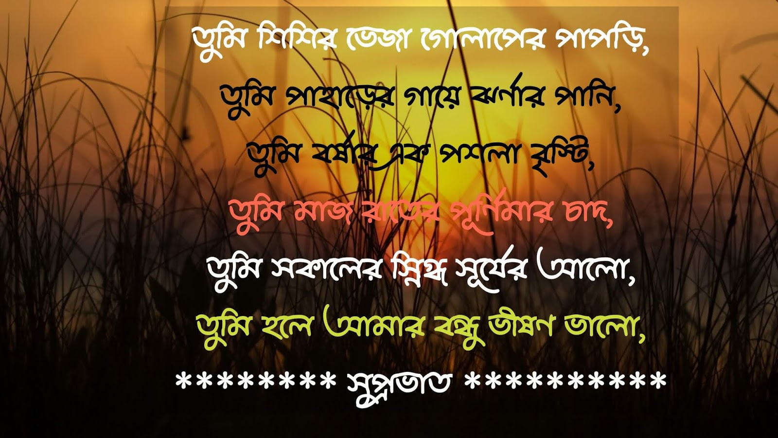 good morning image bengali language