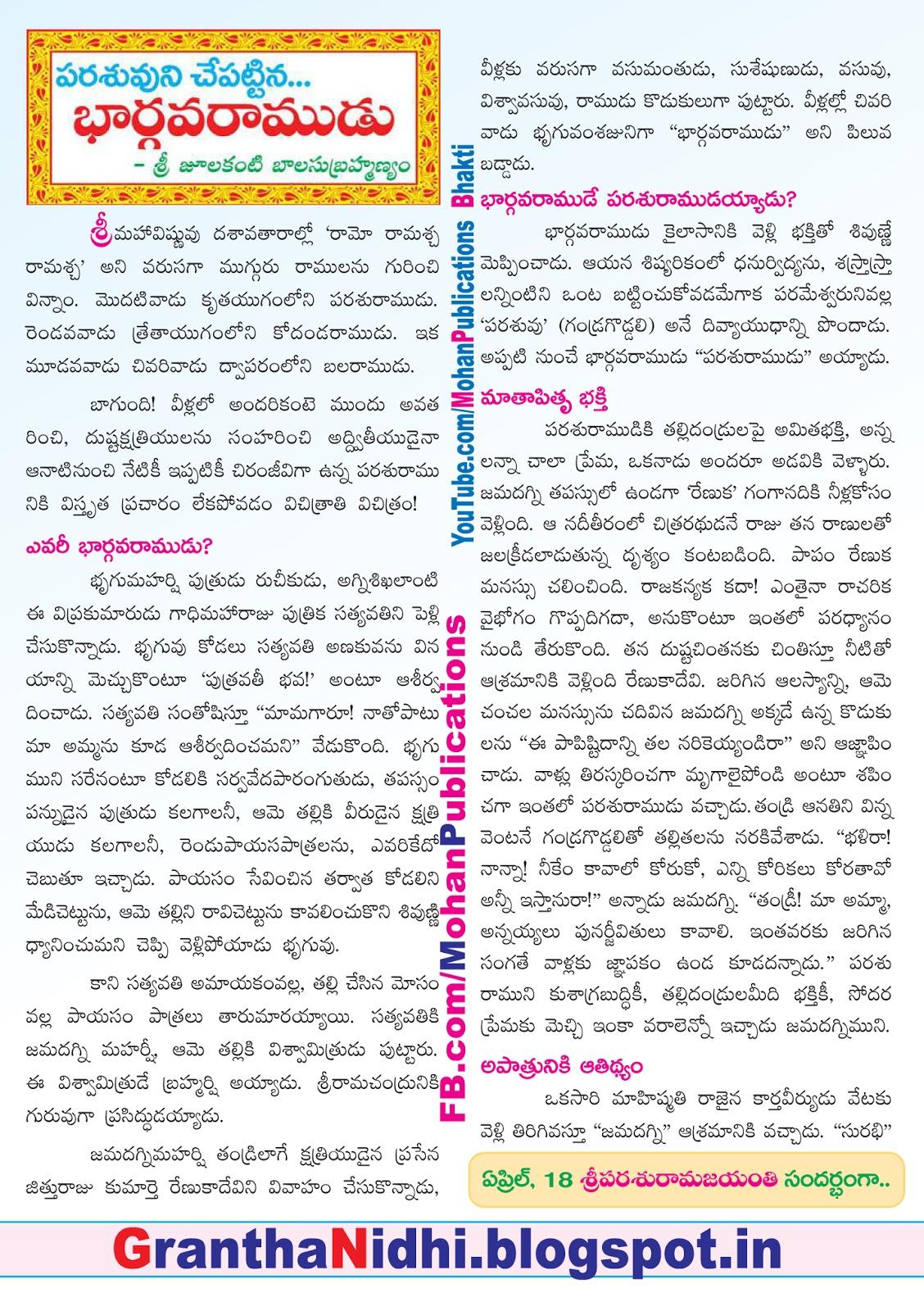 శ్రీ పరశురామ జయంతి Lord Parasurama Parasurama Lord Parashurama Lord Bhargavarama Bhargavarama Dasavathar Bhargavaram TTD TTD Ebooks Sapthagiri TTD Magazine Saptagiri Ebooks Tirumala Bhakthi Pustakalu Bhakti Pustakalu BhakthiPustakalu BhaktiPustakalu