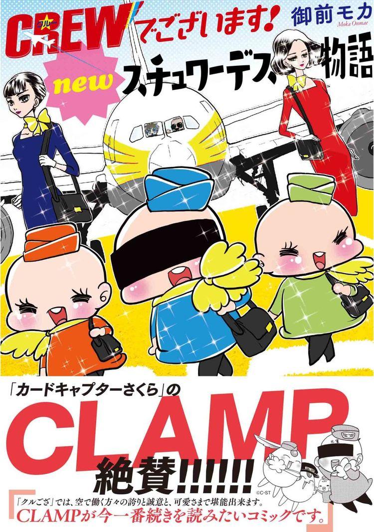 CLAMP desenha Sakura de aeromoça para celebrar lançamento de mangá
