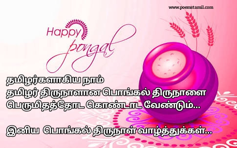 Happy pongal kavithai images in 2019