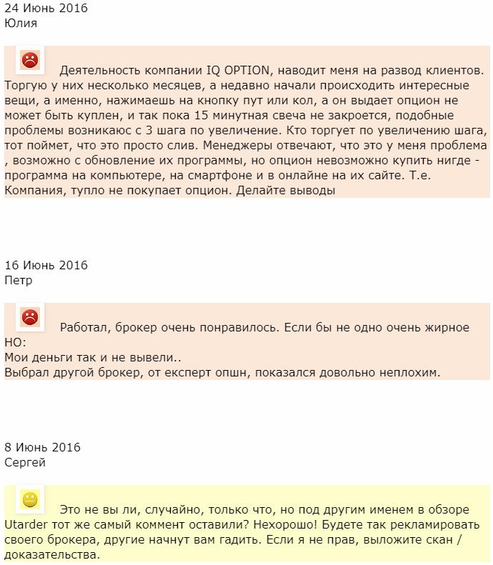 Отзыв от трейдера Юлия