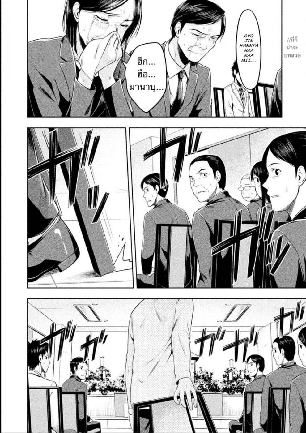 อ่านการ์ตูน Rule - Extinct Classroom ตอนที่ 8 หน้าที่ 7
