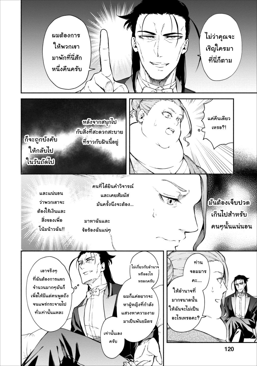 อ่านการ์ตูน Maousama Retry! ตอนที่ 14 หน้าที่ 28