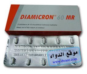 دياميكرون اقراص Diamicron لخفض مستوي السكر في الدم