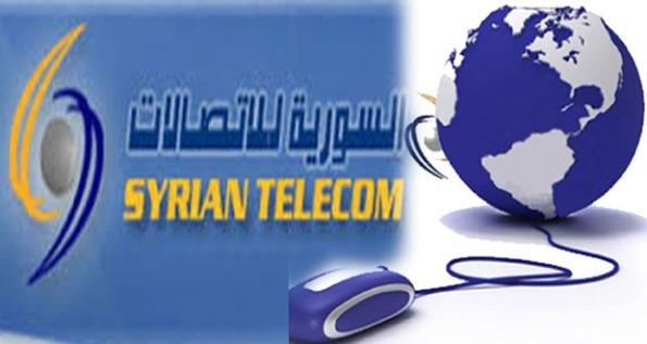 السورية للاتصالات تعلن عن توفر الحجز الفوري للبوابات ADSL