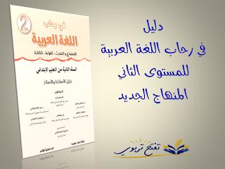 تحميل جذاذات في رحاب اللغة العربية المستوى الثاني طيعة 2018