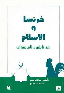تحميل كتاب فرنسا والإسلام من نابليون إلى ميتران pdf جاك فريمو