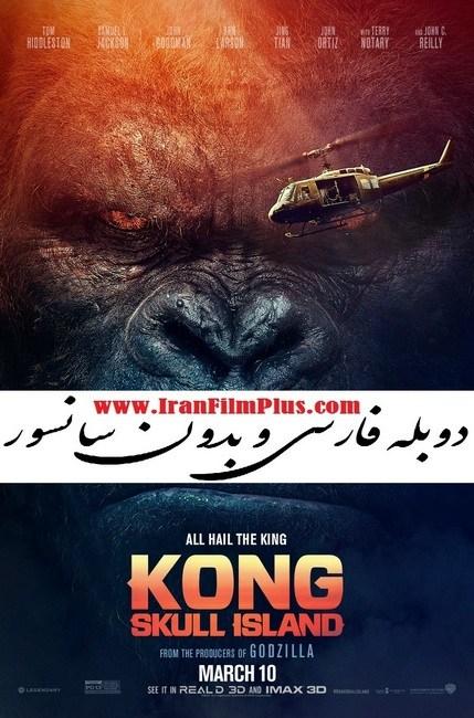 دانلود فیلم Kong: Skull Island