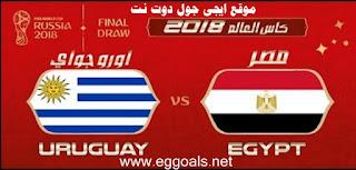 فيديو|| خسارة قاتلة لمنتخب مصر امام أوروجواي فى كأس العالم 2018 ,خطا متكرر
