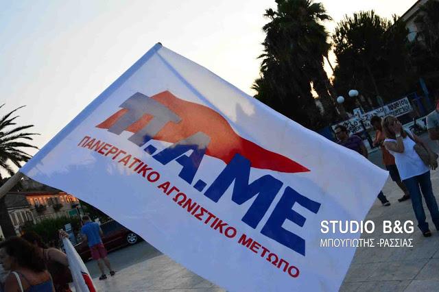 """Κινητοποίηση του ΠΑΜΕ Αργολίδας για τους Πλειστηριασμούς και το """"Αναπτυξιακό Συνέδριο"""" στην Τρίπολη"""