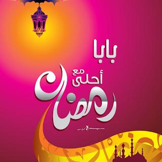 رمضان احلى مع بابا