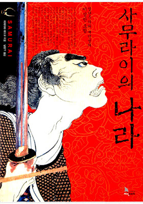 The Taming of the Samurai by Eiko Ikegami book cover