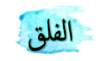 Bacaan Tulisan Arab Terjemah Surat Al Falaq Sakaran