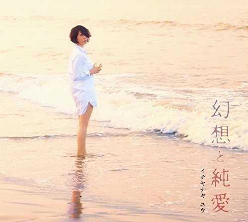 [Album] イチヤナギ ユウ – 幻想と純愛 (2015.11.18/MP3/RAR)