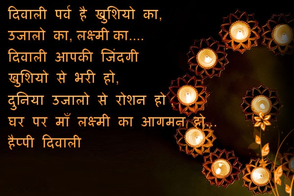 Send-Happy-Diwali-Wishes-Sms-Messages-in-Hindi-2017