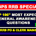 Most Expected General Awareness Questions (100 MCQs) for IBPS RRB PO & clerk 2017