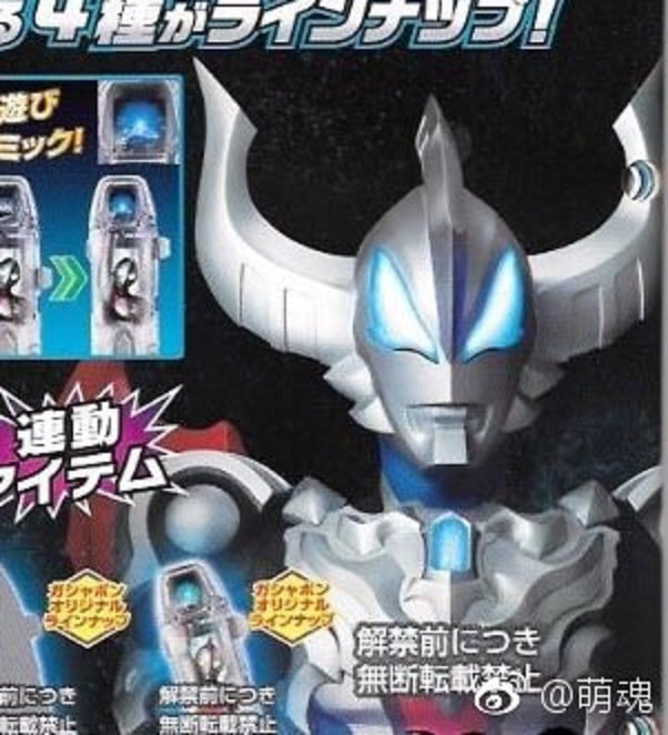 Ultraman Zero New Form Ultraman Geed - New Fu...