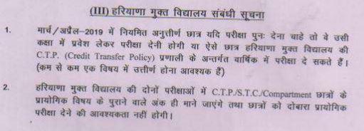 image : Haryana Open School Information 2019 @ Haryana Education News