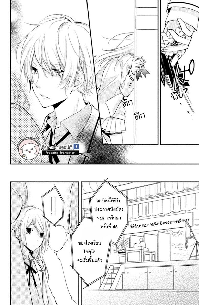 Chiaki-Sempai no Iu Toori - หน้า 26
