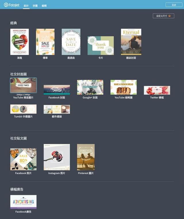 FotoJet 線上照片編輯器:設計圖片、製作拼圖、圖形設計創作工具_202