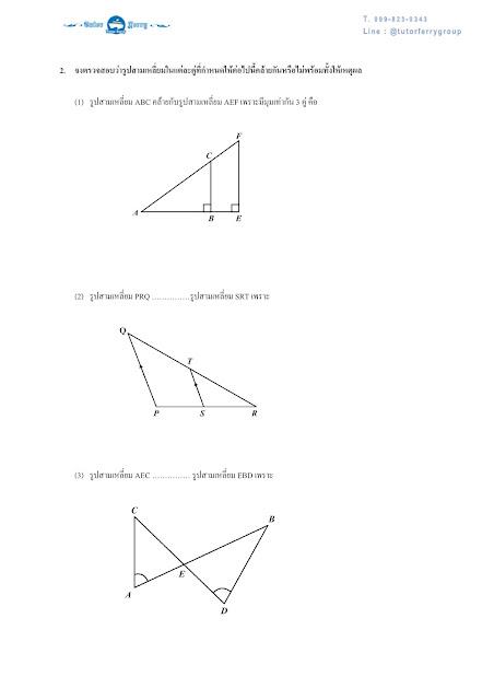 เตรียมสอบเข้า ม.4 มาดูสรุปคณิตศาสตร์ ม.3 เรื่องความคล้าย