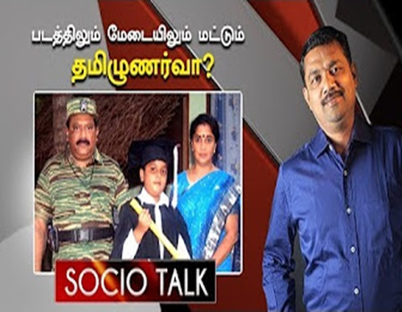 Sri Lankan Tamils: Solution for Eelam Tamilians and Refugees? | Socio Talk
