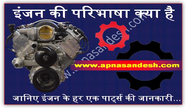 इंजन की परिभाषा क्या है - What is the definition of engine