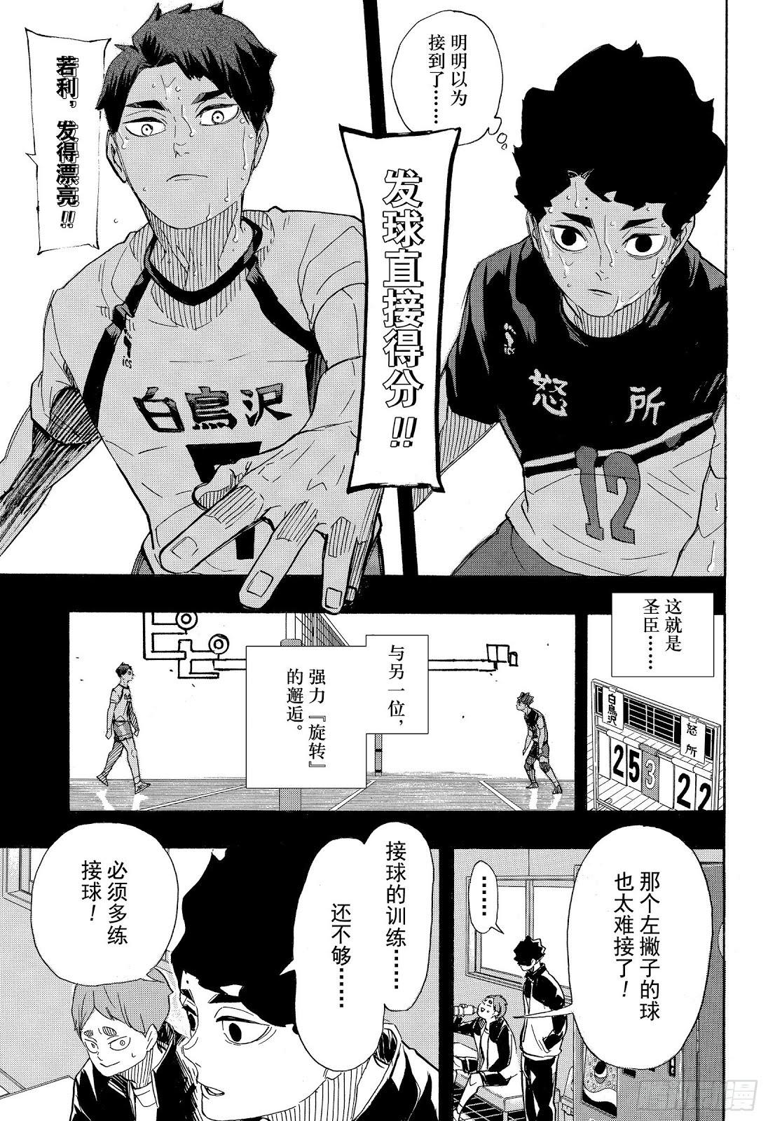 排球少年: 394话 幸运的我们 - 第11页