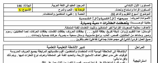 جذاذات الأسبوع الخامس من الوحدة السادسة المفيد في اللغة العربية للمستوى الأول ابتدائي