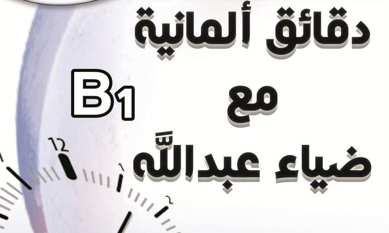 كتاب الاستاذ ضياء عبدالله الجديد للمستوى B1