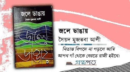 """'সৈয়দ মুজতবা আলী'র ভ্রমণ কাহিনী """"জলে ডাঙায়"""" জাহাজ ভ্রমণের অভিজ্ঞতা দেবে"""